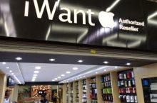 I Whant – Autorized Reseller, Apple, Gilberto Salomão, Lago Sul